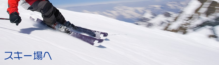 マリオットホテル&リゾート提供のスキーバケーションパッケージ