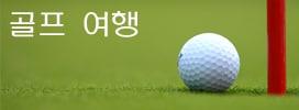 골프 여행