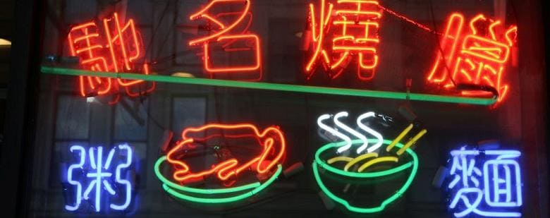 A sign in China for a traditional Chinese food restaurant.
